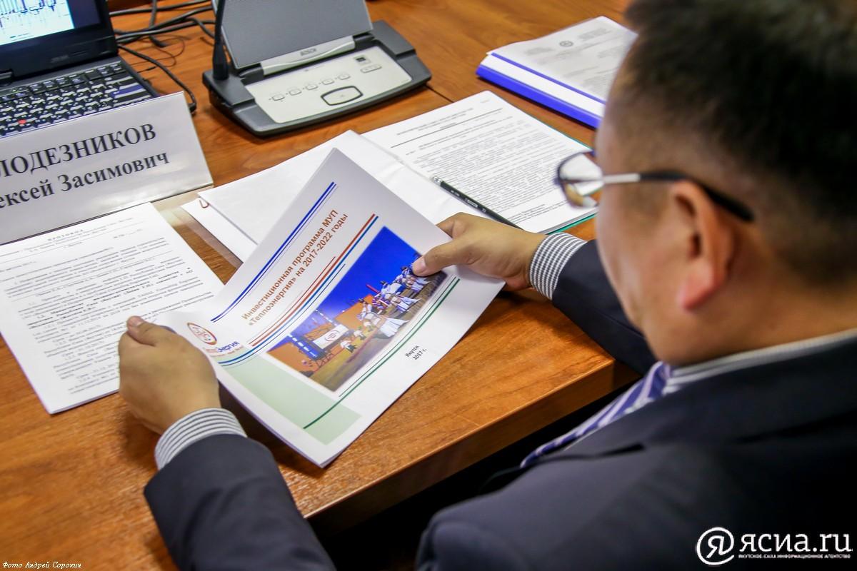 Инвестпрограмма «Теплоэнергии» одобрена экономическим советом Якутии