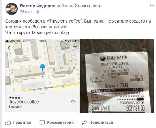 Сякутского депутата попросили 13 млн заобед вкофейне