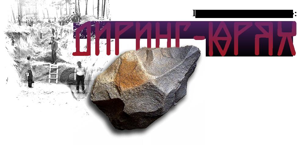"""""""Большая земля"""": Диринг-Юрях"""