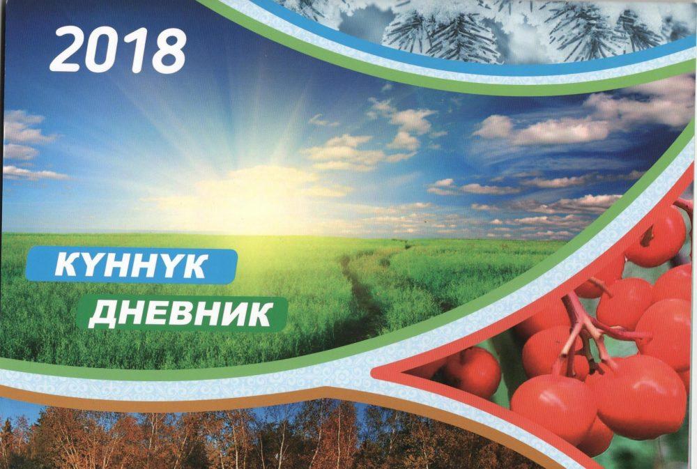 В 2018 году в Казахстане воплотят пять технологий