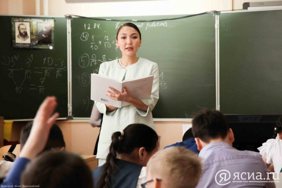 Около 450 педагогов из северных районов Якутии пройдут курсы повышения квалификации