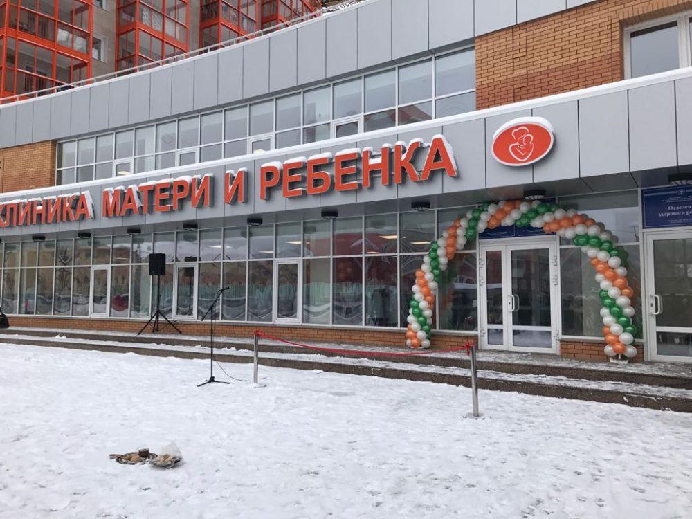 В Ленске построили клинику матери и ребенка
