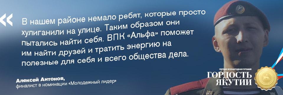 Финалист премии «Гордость Якутии» Алексей Антонов: Победишь себя – будешь непобедим!