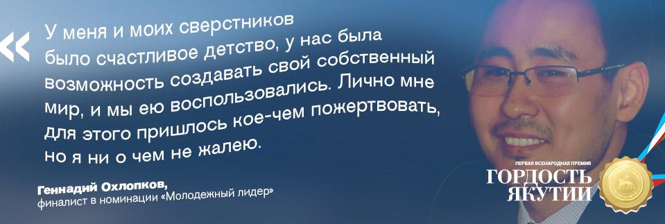 Финалист премии «Гордость Якутии» Геннадий Охлопков: У нас недетские планы