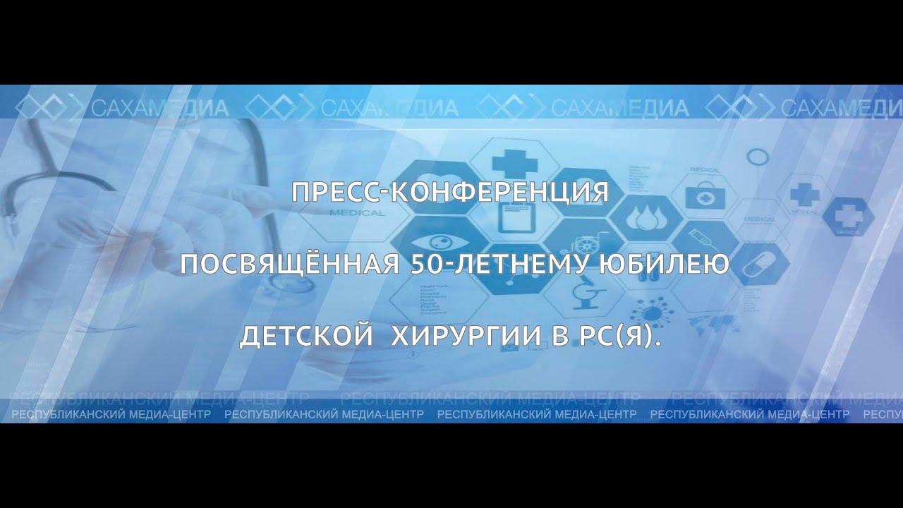 Пресс-конференция: Достижения и перспективы детской хирургии в Якутии (онлайн)