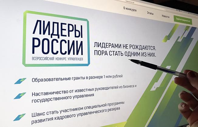Куйвашев пообещал участникам президентского конкурса «Лидеры России» трудоустройство. Холманских отгарантий самоустранился