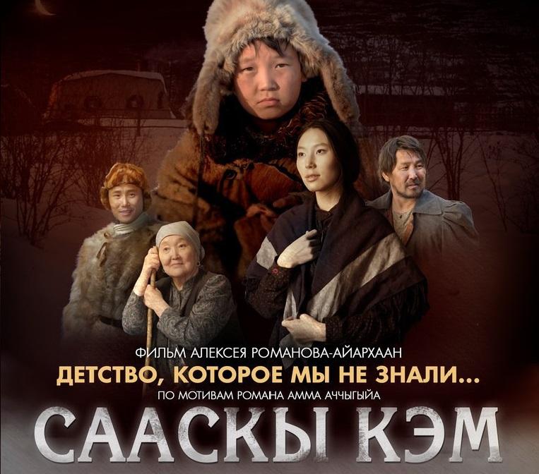 saasky-kem Секрет успеха кино: ТОП-5 кассовых якутских фильмов 2017 года