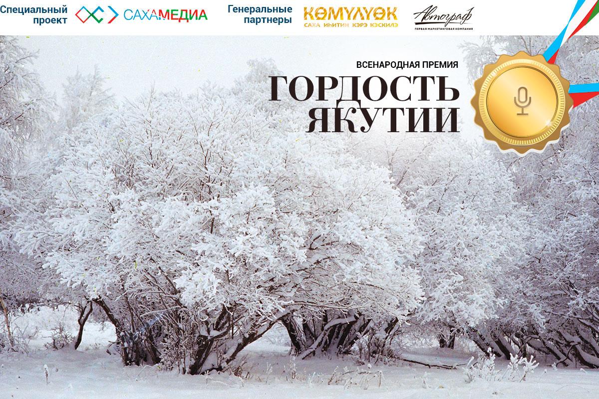 «Гордость Якутии»: Поступающие в номинации «Деятель культуры» заявки смотрите в онлайн-трансляции