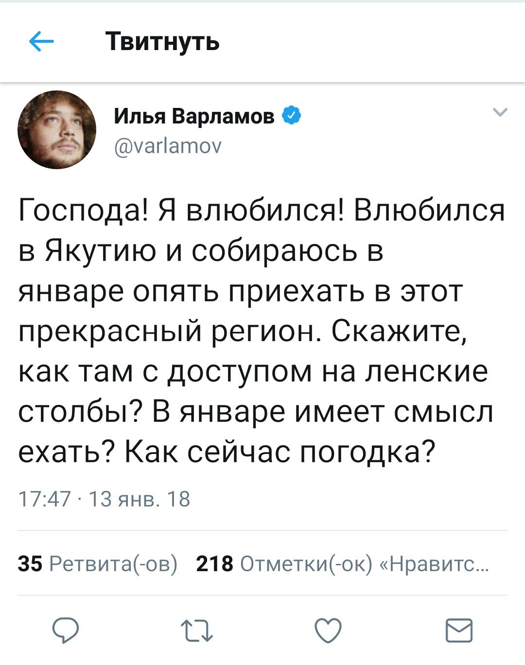 S80114-09590000 Известный блогер Илья Варламов намерен снова приехать в Якутию