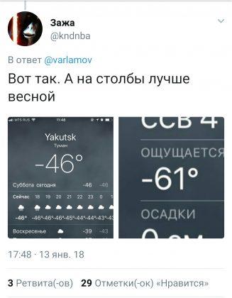 S80114-10295636-327x420 Известный блогер Илья Варламов намерен снова приехать в Якутию
