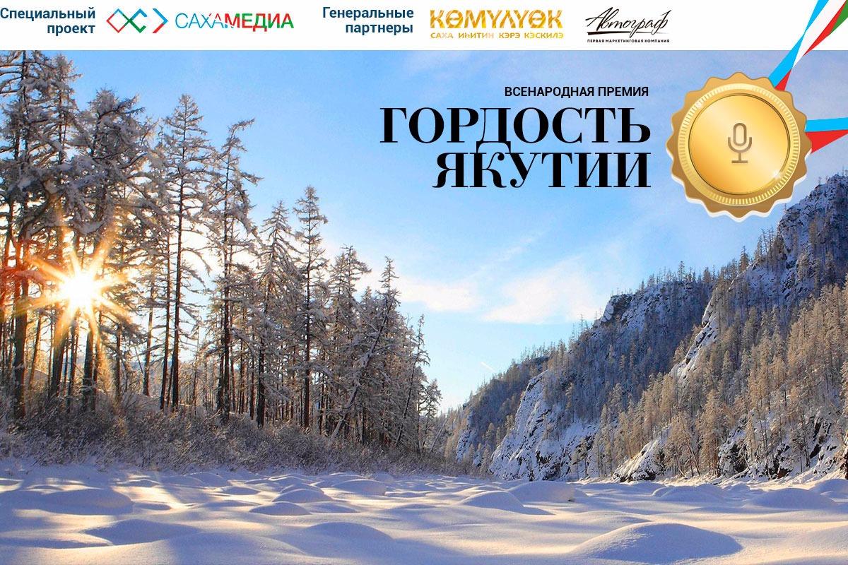 «Гордость Якутии»: Стартовало финальное голосование в номинации «Деятель культуры»