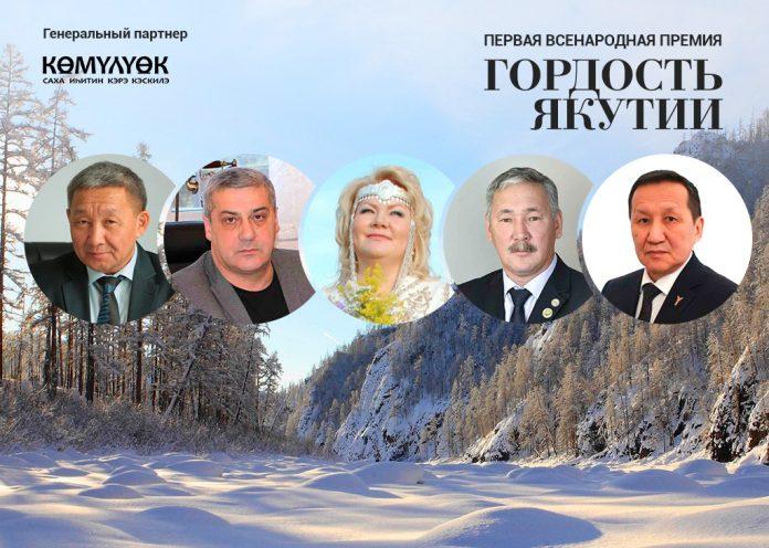 «Гордость Якутии»: В номинации «Предприниматель» победил владелец сети магазинов Руслан Федотов