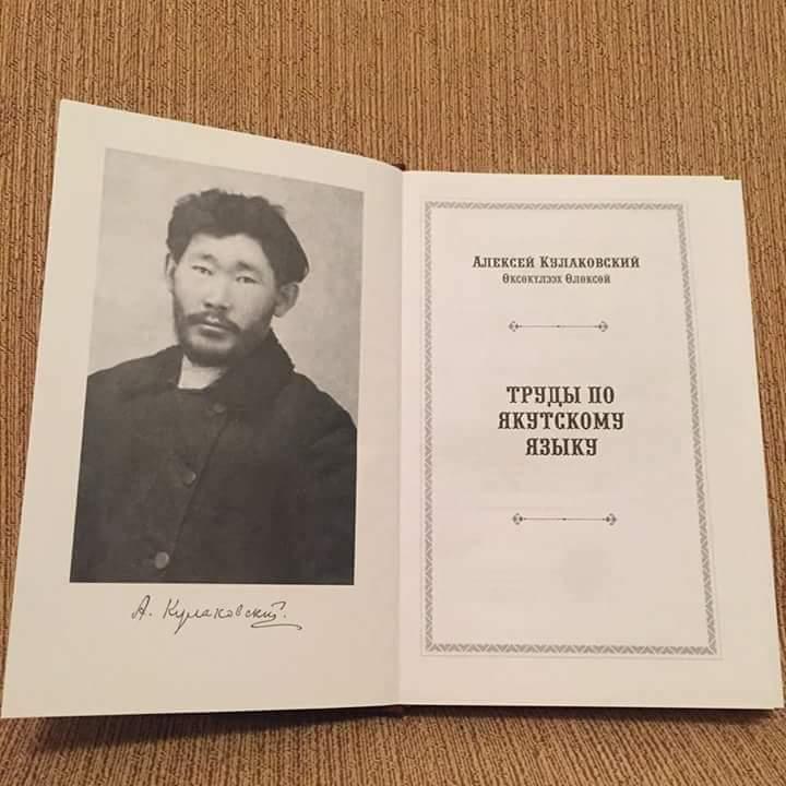 В Якутске презентуют книгу Алексея Кулаковского «Труды по якутскому языку»