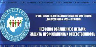 Онлайн: Церемония награждения победителя в номинации «Деятель культуры» премии «Гордость Якутии»