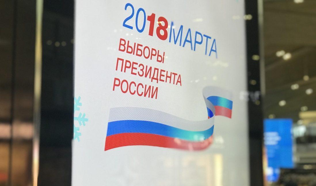Выборы-2018: как проголосовать непоместу регистрации?
