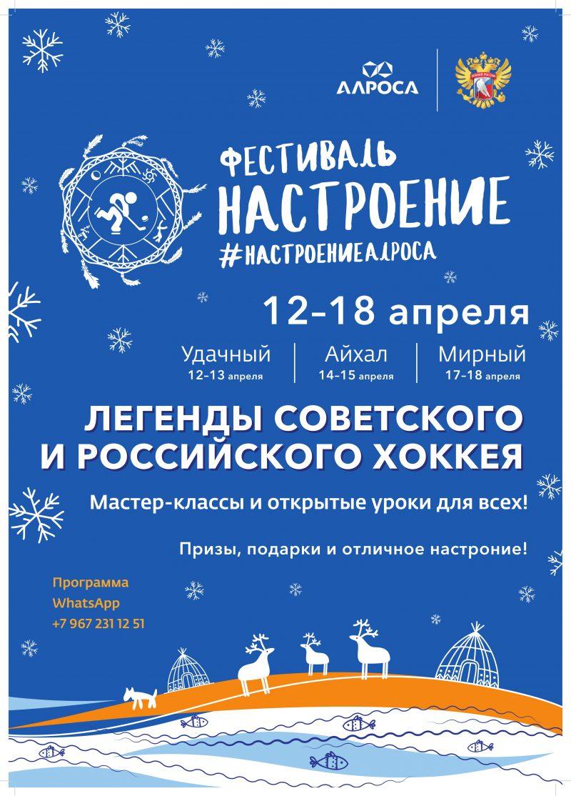 Звезды хоккея соберутся на фестивале «Настроение» в Айхале, Мирном и Удачном