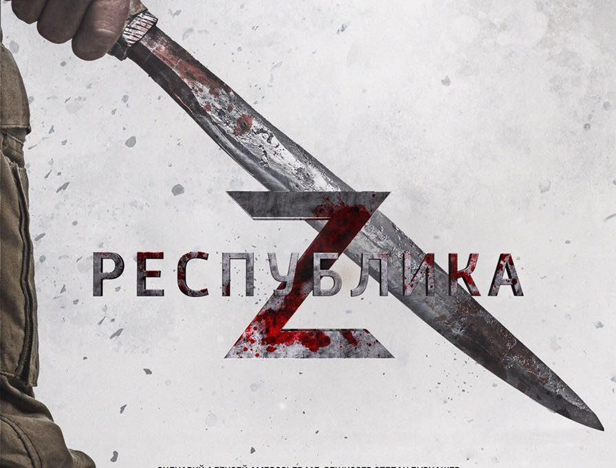 """Премьера первого якутского фильма про зомби-апокалипсис """"Республика Z"""" состоится 12 апреля"""
