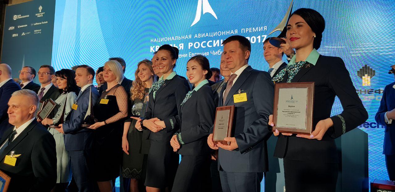 Авиакомпания «Якутия» получила премию «Крылья России»