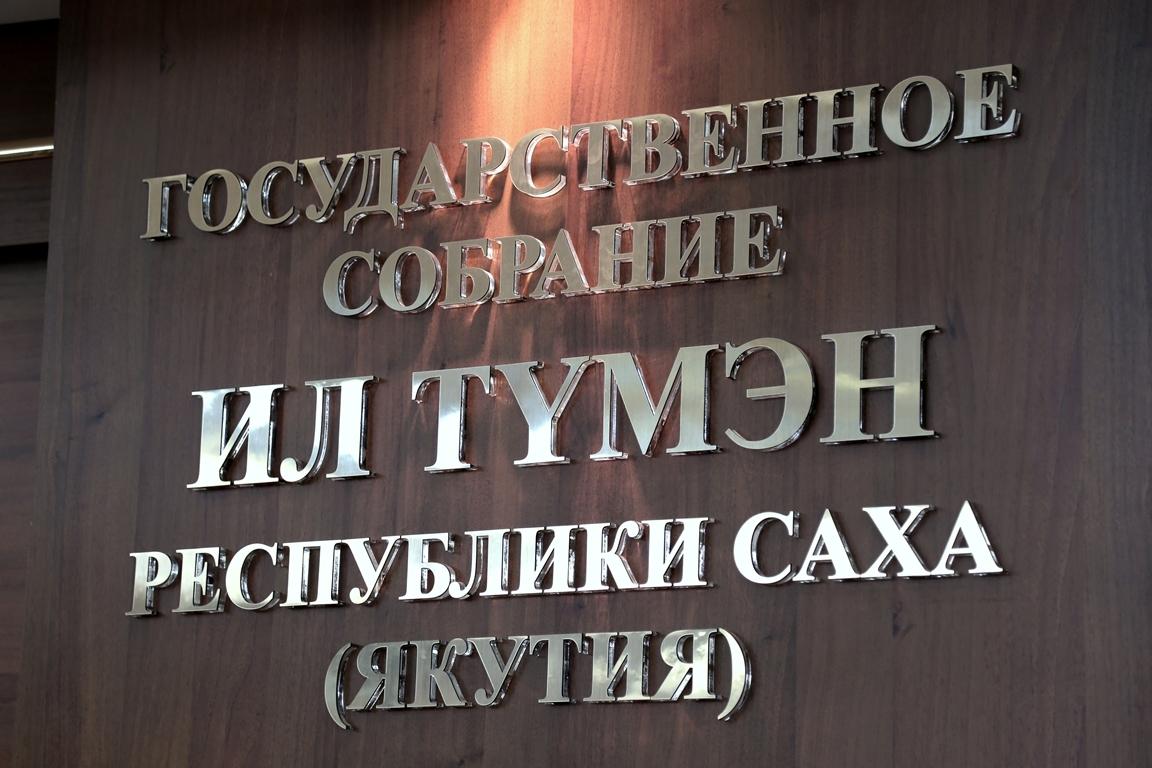 Эксперт предложил сократить наполовину число депутатов Ил Тумэна