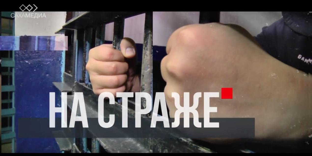 """""""На страже"""": Обыски в Ил Тумэне, сезон велосипедистов и 19-летние вымогатели"""