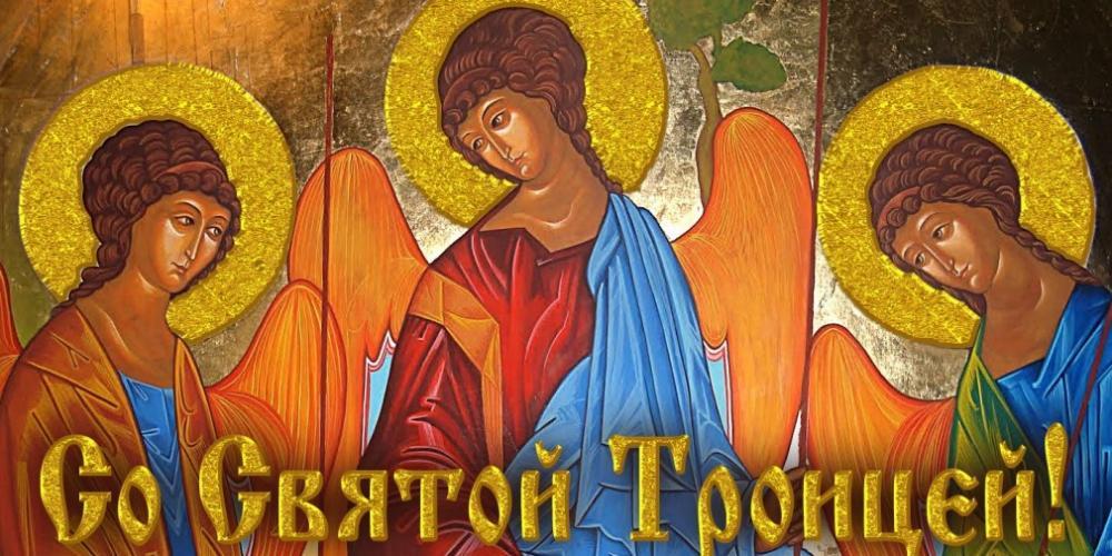 Что можно инельзя делать наТроицу— обычаи, традиции изапреты праздника