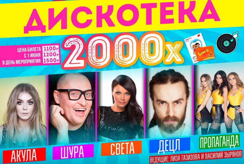"""В Якутске 7 июня пройдет """"Большая дискотека 90-х и 2000-х"""""""