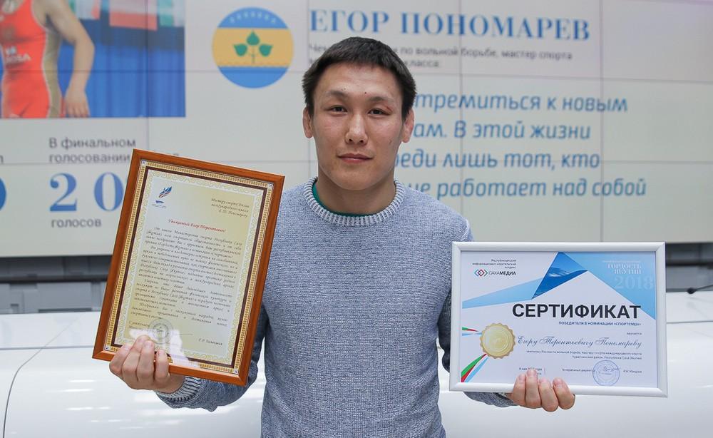 «Гордость Якутии»: В «Сахамедиа» наградили лучшего спортсмена Егора Пономарева