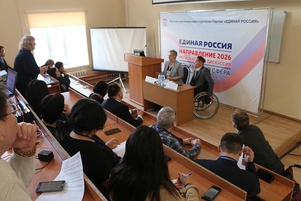 В Якутске состоялись дискуссии «Единая Россия. Направление 2026»