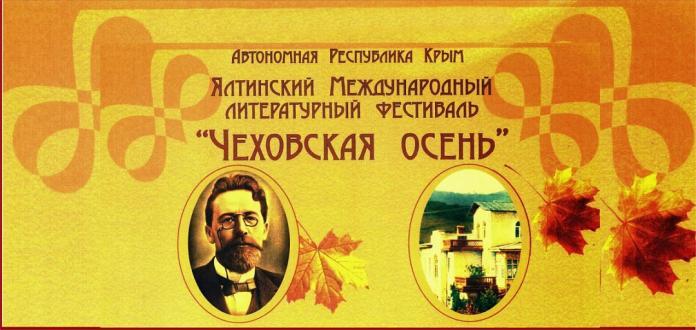 Крым приглашает на литературный фестиваль «Чеховская осень – 2018»