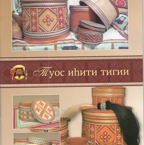 обложка авторской книги