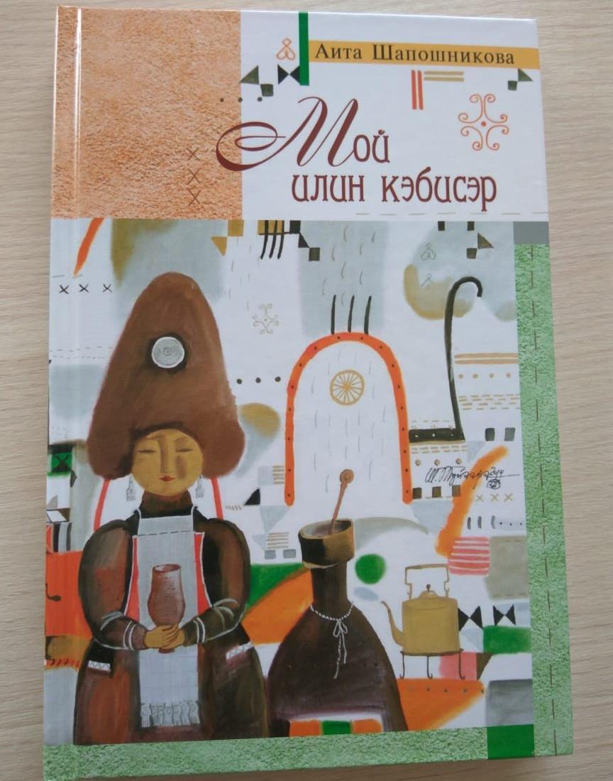 Вышла в свет книга переводовАитыШапошниковой