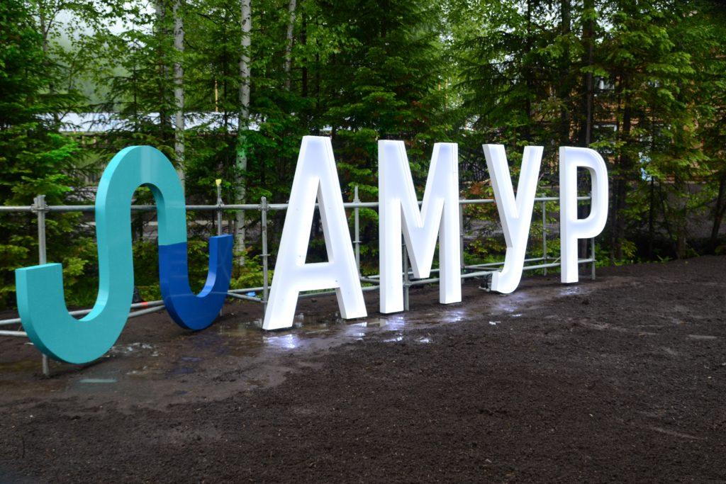 """Молодежные активисты обсудят урбанистику и развитие ДФО на форуме """"Амур"""""""
