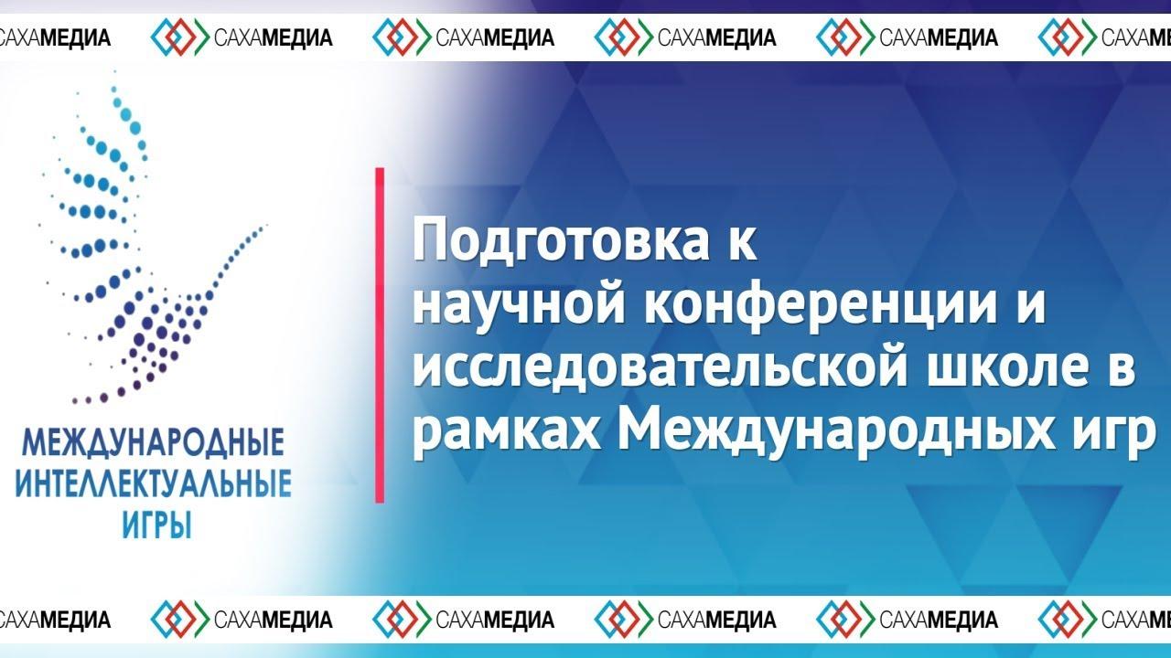 Онлайн: Научная конференция и исследовательская школа на Международных играх