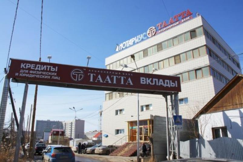 ЦБотозвал лицензию уякутского банка «Таатта»