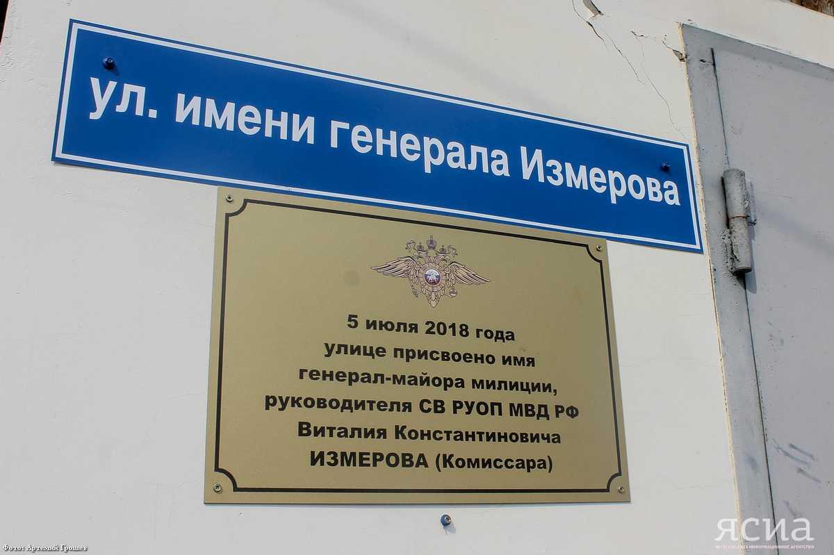 В память о Виталии Измерове: В Якутске открыли генеральскую улицу