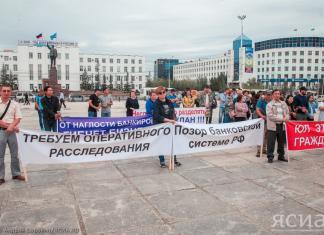 """В Якутске проходит митинг вкладчиков банка """"Таатта"""""""
