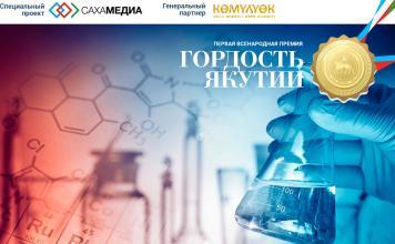 «Гордость Якутии»: Кто из научных деятелей лидирует на 13 июля