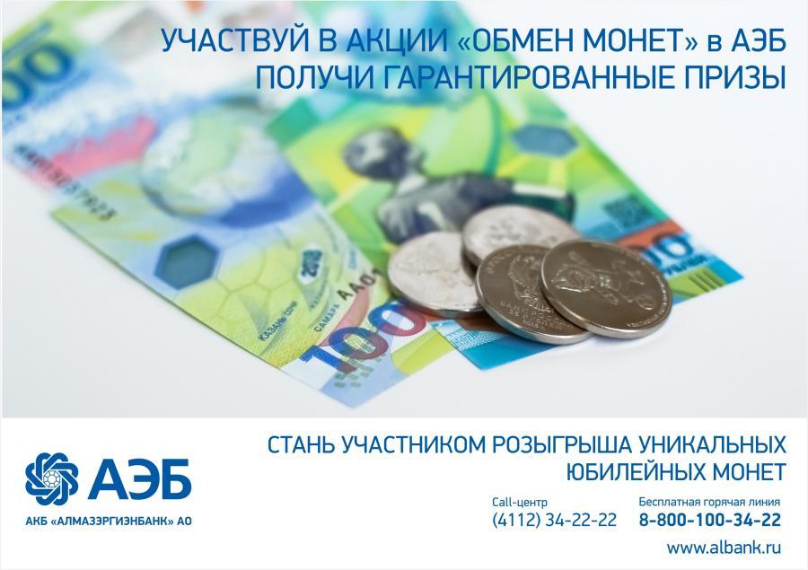 Выгодный обмен bitcoin на приват24