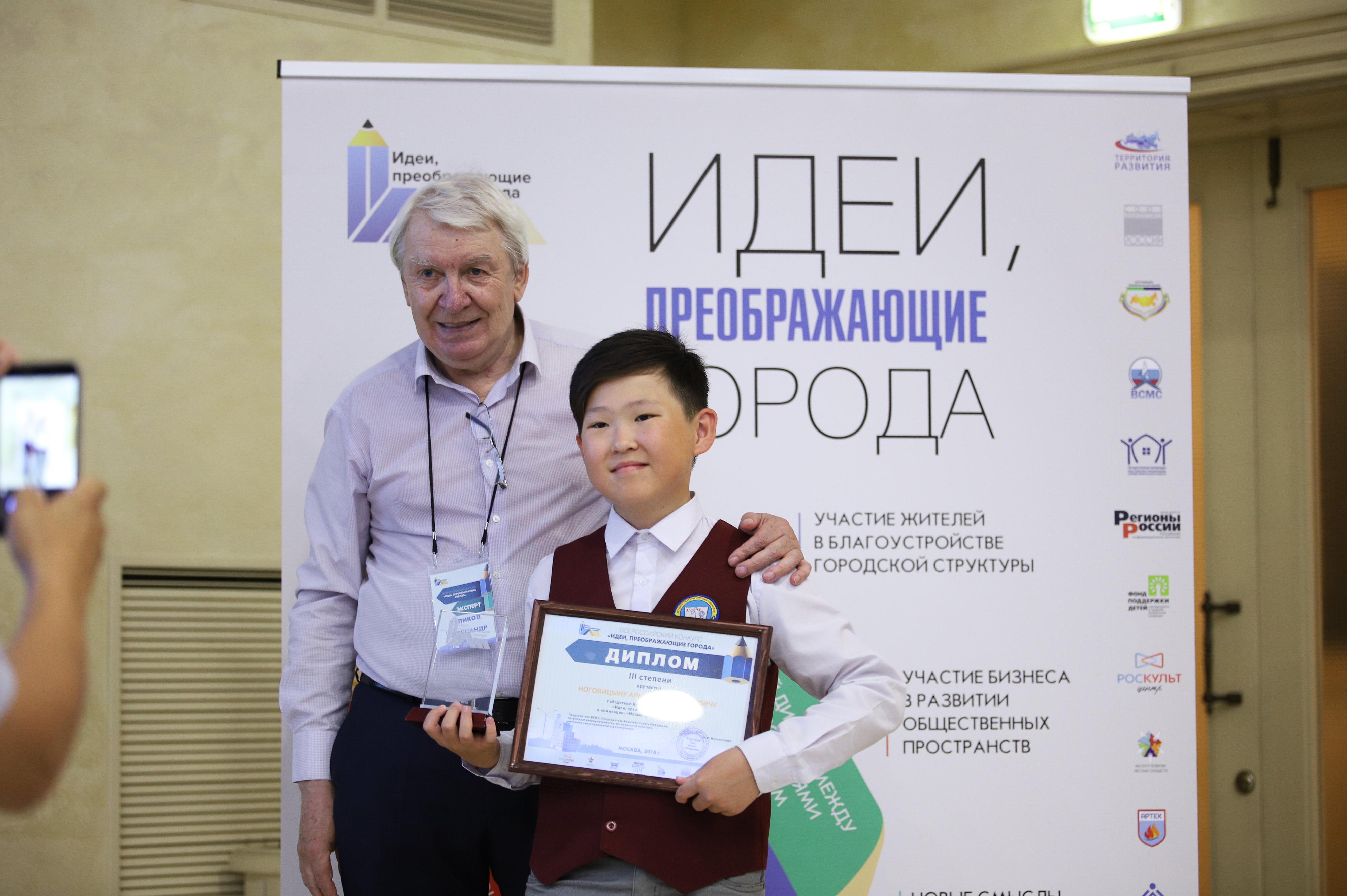 Проект школьника из Якутии стал третьим в конкурсе «Идеи, преображающие города»