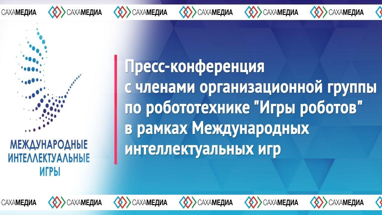 Онлайн: Пресс-конференция о конкурсе робототехники на Международных играх