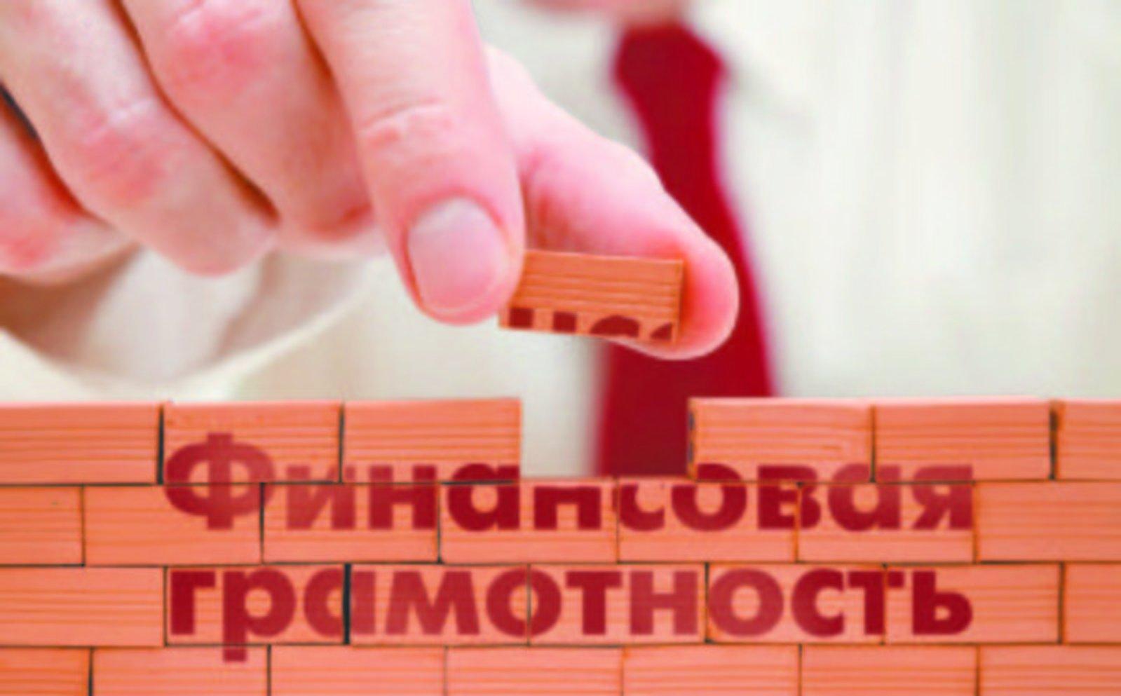 С 1 сентября стартует всероссийская олимпиада по финансовой грамотности