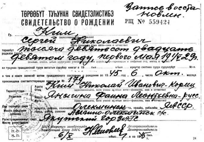 Жительница Москвы ищет в Якутии родных своего деда