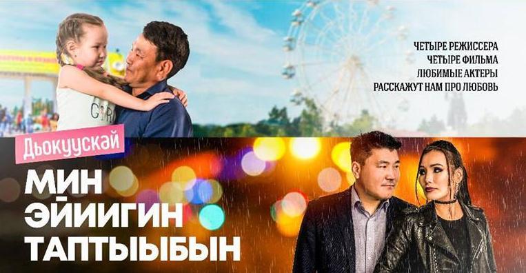 30 августа в прокат выйдет первый сахаязычный киноальманах «Я люблю тебя, Якутск»