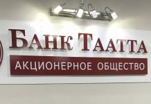 """Для выплаты всех обязательств банку """"Таатта"""" не хватает 4,6 миллиарда рублей"""