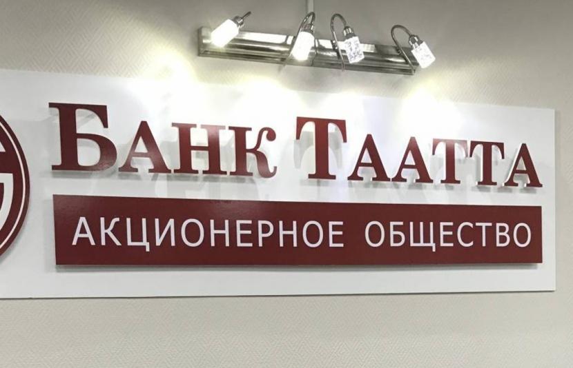 Суд признал банкротом якутский банк «Таатта»