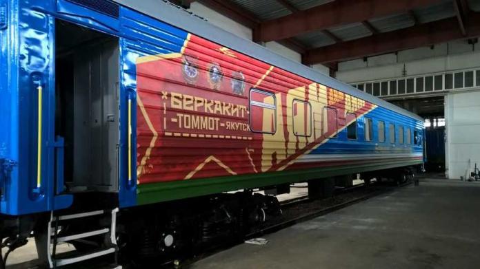 День железнодорожника и 100-летие ВЛКСМ в Якутии отметят прибытием агитпоезда
