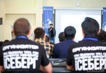 """Анатолий Семенов напутствовал участников форума """"ICEBERG"""""""