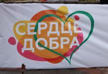 "Арт-фестиваль ""Сердце добра"" помог тяжело больному мальчику"
