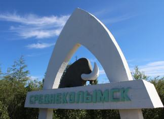 Среднеколымск отмечает День города праздничными мероприятиями