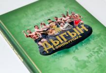 В Якутске вышла книга по истории национального многоборья «Игры Дыгына»